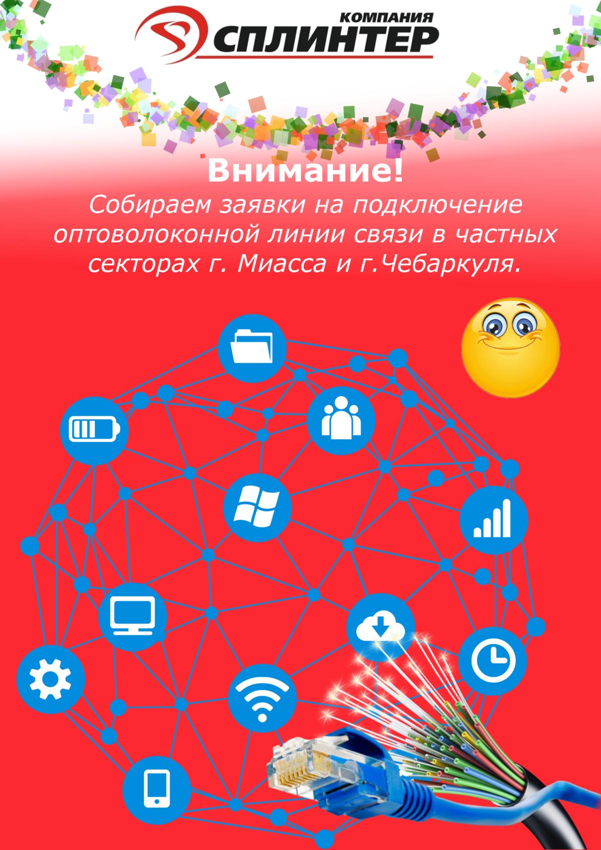 Интернет в Миассе, Чебаркуле и Златоусте